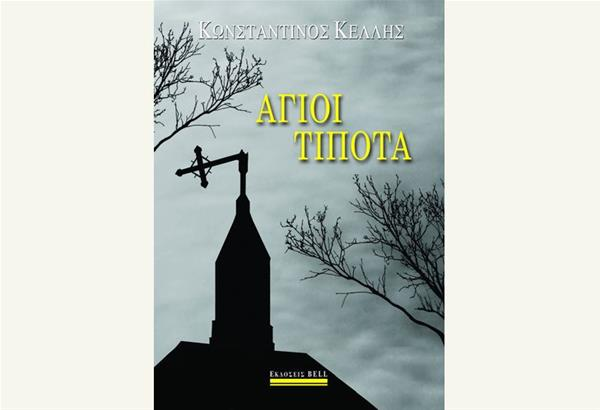 Παρουσίαση βιβλίου: Άγιοι Τίποτα του Κωνσταντίνου Κέλλη