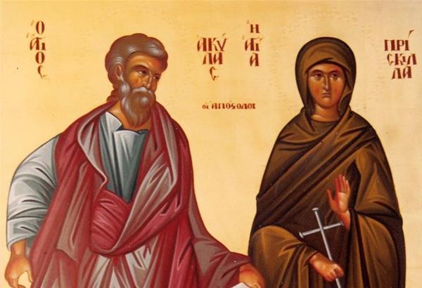 Αγίων Ακύλα και Πρίσκιλλας των Αποστόλων, η γιορτή των ερωτευμένων της Ορθοδοξίας