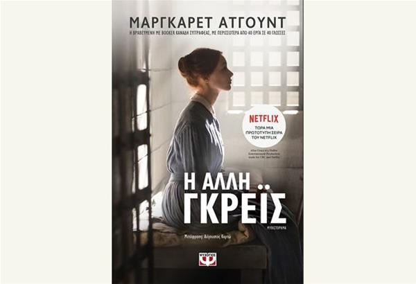 Βιβλίο: Η άλλη Γκρεϊς της Μάργκαρετ Άτγουντ