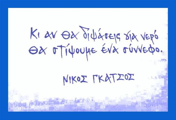 Νίκος Γκάτσος, «Αμοργός»