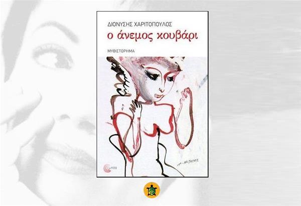 «Ο άνεμος κουβάρι» Διονύσης Χαριτόπουλος