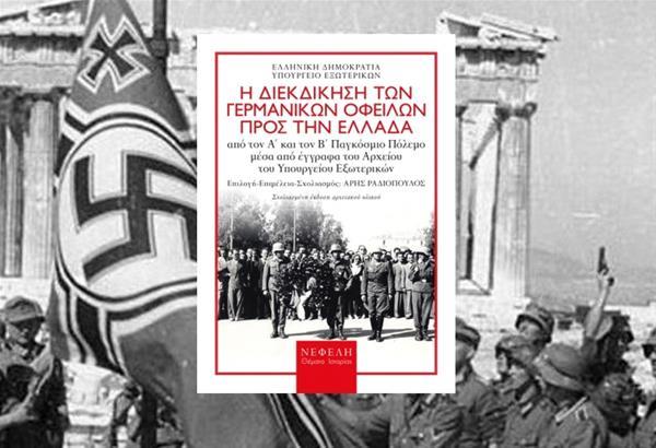 Παρουσίαση βιβλίου στον Ιανό: Άρης Ραδιόπουλος | Η διεκδίκηση των γερμανικών οφειλών προς την Ελλάδα