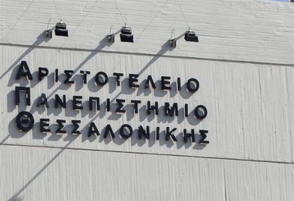 Κλειστό το Αριστοτέλειο Πανεπιστήμιο Θεσσαλονίκης στις 16-17/11