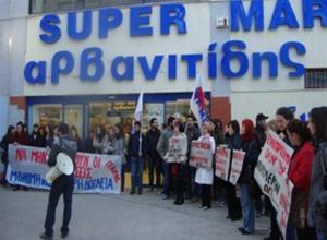Μαζικές απολύσεις στα super market Αρβανιτίδης