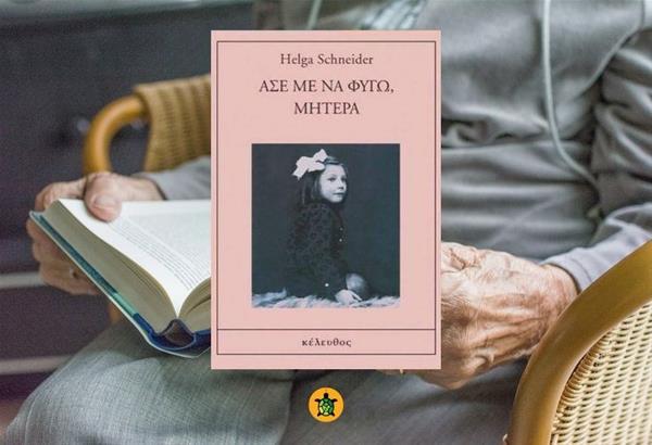 Χέλγκα Σνάιντερ «Άσε με να φύγω, μητέρα» (τα αγαπημένα μας βιβλία)