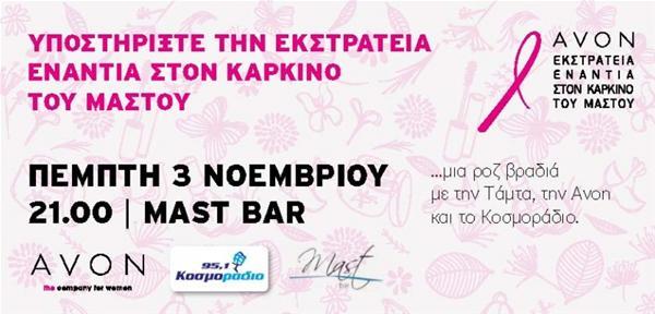 Μια ροζ βραδιά με την Τάμτα στο Mast
