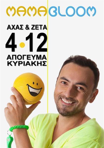 Ο Γιώργος Αξάς & η Ζέτα Τσάβαλου στο mamabloom