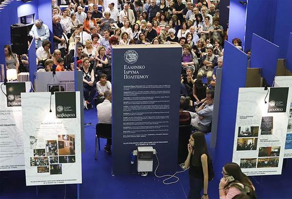 Διαδικτυακά φέτος η 17η Διεθνής Έκθεση Βιβλίου Θεσσαλονίκης λόγω κορωνοϊού