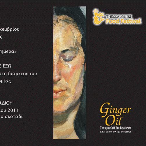 Έκθεση ζωγραφικής της Δόμνας Δέλιου στο Ginger Oil