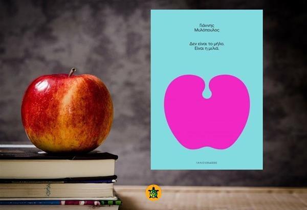 «Δεν είναι το μήλο. Είναι η μιλιά» Γιάννης Μυλόπουλος