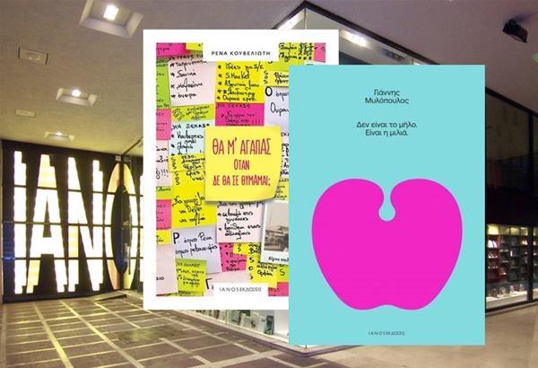 Διαγωνισμός με δώρο 5 βιβλία από τις εκδόσεις IANOS