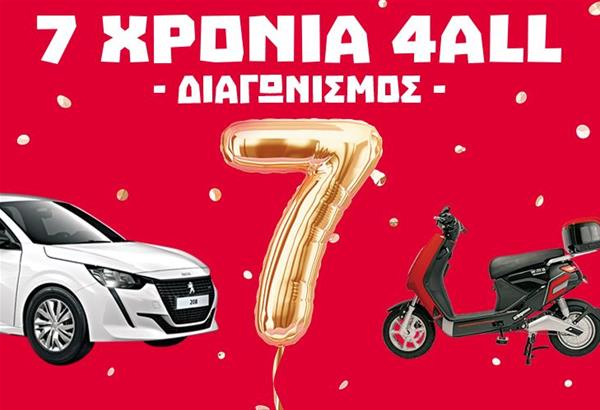 7 years 4all Διαγωνισμός