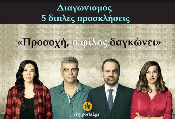 Διαγωνισμός cityportal - κερδίστε προσκλήσεις για την παράσταση «Προσοχή ο φίλος Δαγκώνει»