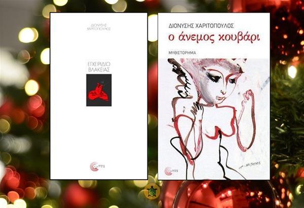 Διαγωνισμός με δώρο 5 βιβλία του Διονύση Χαριτόπουλου