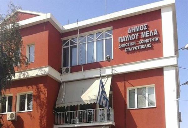 Δήμος Παύλου Μελά: Αναστολή λειτουργίας σε κοινωνικές δομές λόγω κρουσμάτων Covid-19