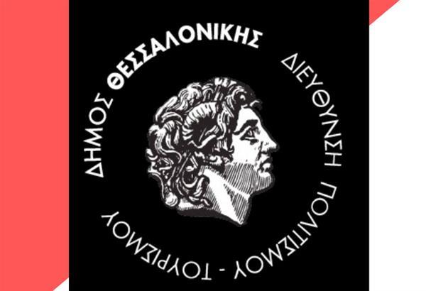 Δήμος Θεσσαλονίκης: Διάλογος για τον πολιτισμό με την πολιτεία και φορείς της πόλης