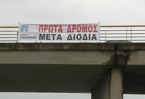 Ο Δήμος Παιονίας εξήγγειλε ασφαλιστικά μέτρα και κινητοποιήσεις για τα πλευρικά διόδια