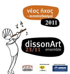 Το «dissonArt ensemble» στο Μέγαρο Μουσικής