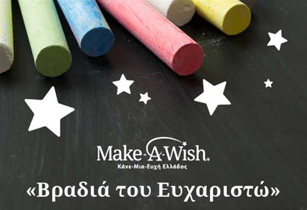 Βραδιά του Ευχαριστώ από το Make-A-Wish (Κάνε-Μια-Ευχή Ελλάδος)