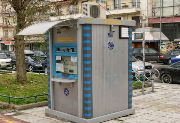 Θεσσαλονίκη: Τα εκδοτήρια του ΟΑΣΘ και οι ώρες λειτουργίας τους έως και 16 Νοεμβρίου