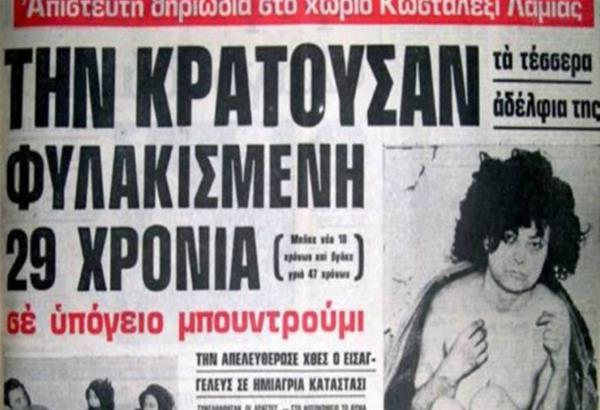 7 Νοεμβρίου 1978: Υπόθεση Κωσταλέξι (βίντεο)