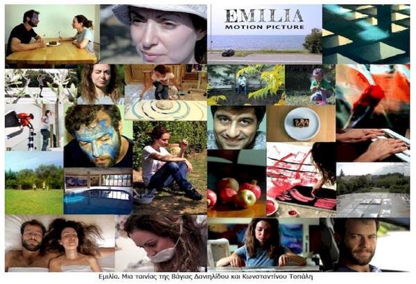 """Πρόσκληση σε Δημοπρασία Έργων Τέχνης για την υποστήριξη της κινηματογραφικής παραγωγής """"ΕΜΙΛΙΑ"""""""
