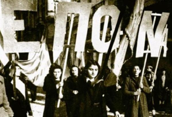 23 Φλεβάρη 1943 ιδρύεται η ΕΠΟΝ