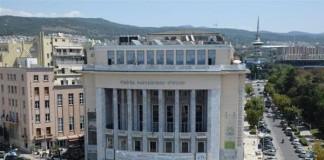 Εταιρία Μακεδονικών Σπουδών (ΕΜΣ)