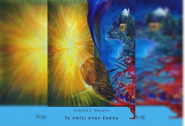 «Το Σπίτι στην Εκάλη» - Ευδοξία Σ. Μανώλη