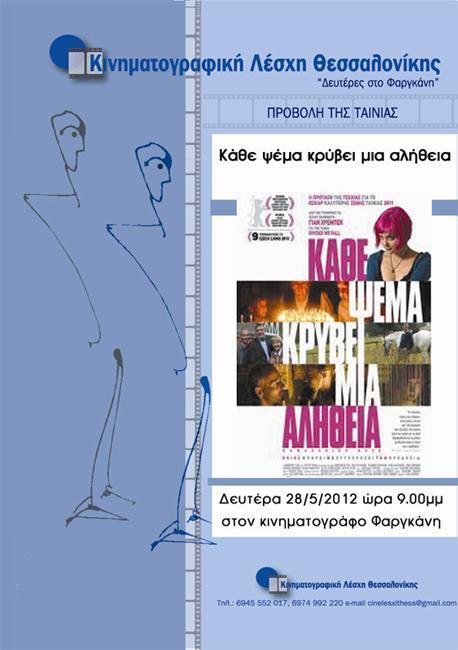 Κινηματογραφική Λέσχη Θεσσαλονίκης: «Δευτέρες στο Φαργκάνη»