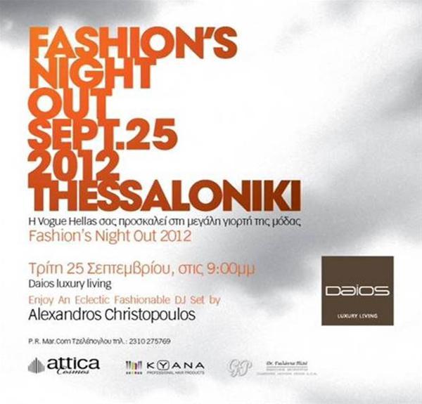 Fashion's Night Out στο Daios Luxury Living