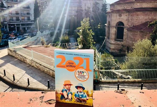 Αγοράζοντας το Ημερολόγιο 2021, στηρίζεις το Ελληνικό Παιδικό Χωριό στο Φίλυρο