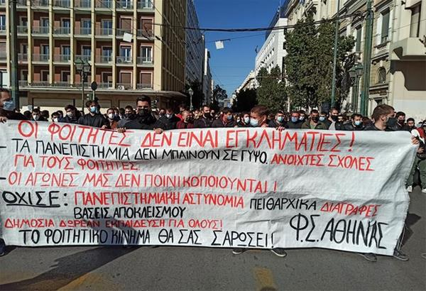 Θεσσαλονίκη: Κάλεσμα για κινητοποίηση φοιτητών την Πέμπτη 28/1
