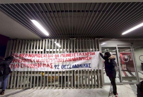Θεσσαλονίκη: Αποκλεισμός κτιρίου στο ΑΠΘ από φοιτητές