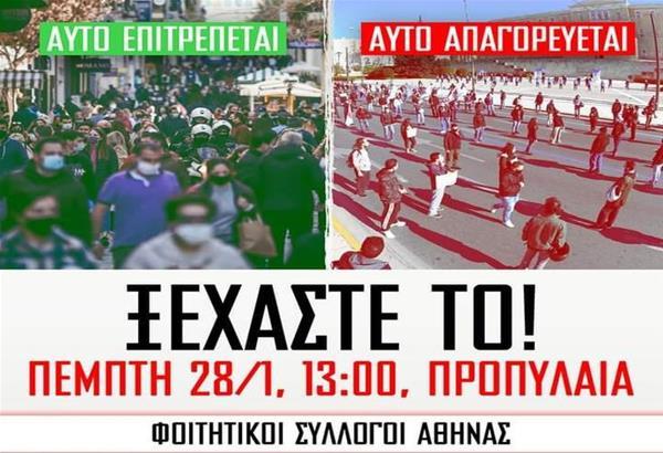 Αθήνα: Συλλαλητήριο φοιτητικών συλλόγων ενάντια σε ν/σ για τα ΑΕΙ και απαγόρευση συναθροίσεων την Πέμπτη (28/01)