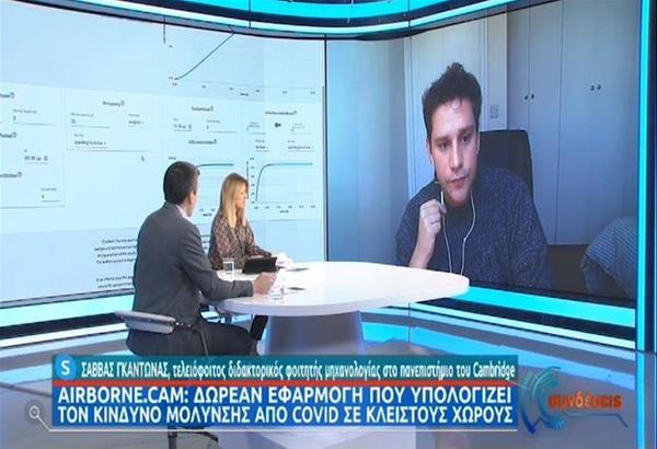 Airborn.Cam: Η δωρεάν εφαρμογή του Θεσσαλονικιού Σάββα Γκαντώνα που υπολογίζει τον κίνδυνο μόλυνσης από κορωνοϊό σε κλειστούς χώρους