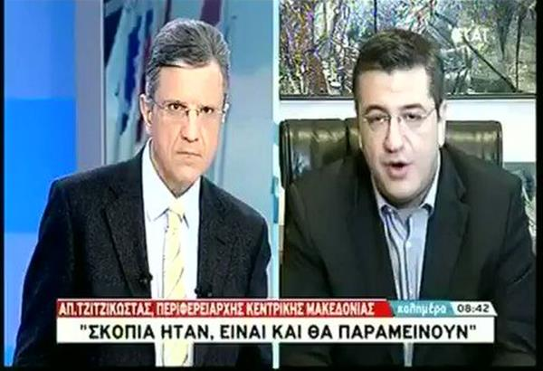 Τζιτζικώστας: Στους δρόμους της Περιφέρειάς μου οι πινακίδες θα γράφουν Σκόπια εφόσον επιλέγουν ένα όνομα που δεν τους ανήκει
