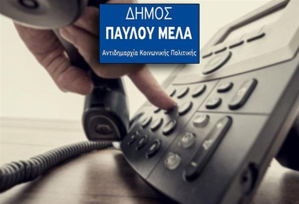 Δήμος Παύλου Μελά:  Λειτουργία τηλεφωνικών γραμμών  Ψυχολογικής Στήριξης & Αιτημάτων