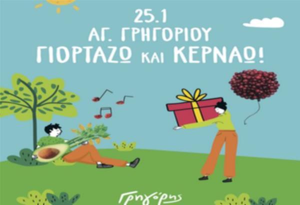 «Γρηγόρης»: H ελληνική εταιρία καφέ & φαγητού γιορτάζει και κερνάει τους αγαπημένους της πελάτες