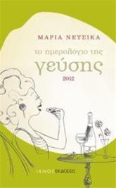 Μαρία Νέτσικα «Το ημερολόγιο της γεύσης 2012»