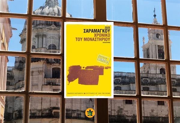 «Χρονικό του Μοναστηριού» του Ζοζέ Σαραμάγκου (τα αγαπημένα μας βιβλία)