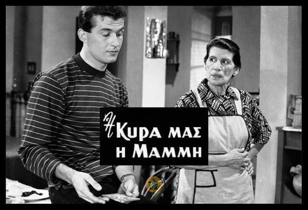 Η Κυρά μας η Μαμή (1959)