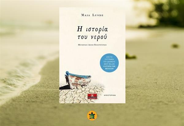 Η ιστορία του νερού - Maja Lunde (τα αγαπημένα μας βιβλία)