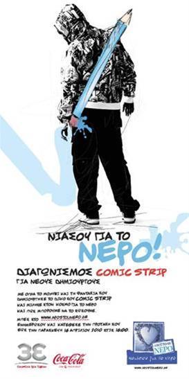 Διαγωνισμός κόμικς με θέμα «Αποστολή Νερό»