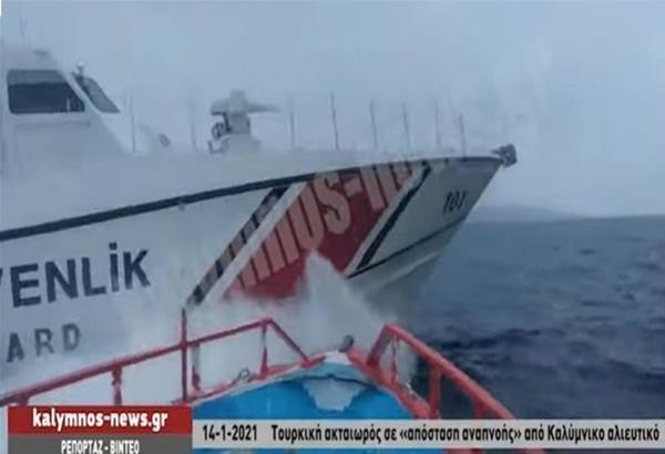 Ιμια: Τουρκική ακταιωρός έκανε τσαμπουκάδες σε ελληνικό αλιευτικό (βίντεο)