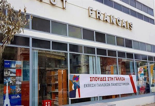 Θεσσαλονίκη: Κόκκινη μπογιά έριξαν άγνωστοι στο Γαλλικό Ινστιτούτο