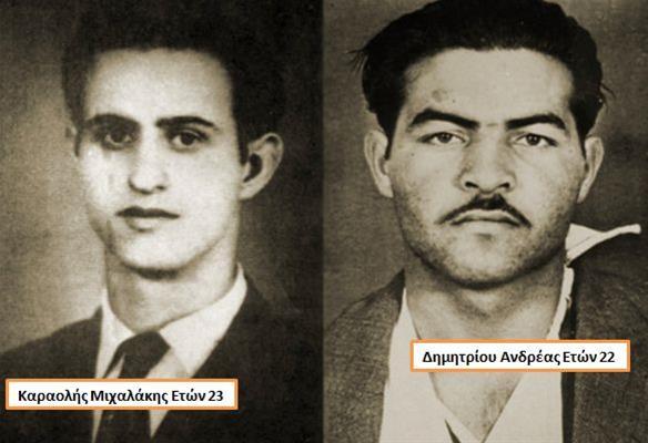 Οδός Καραολή Δημητρίου, η ονομασία ενός δρόμου, που κρύβει τη συγκινητική και ηρωική ιστορία δύο νεαρών Κυπριων αγωνιστών