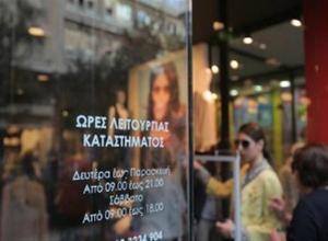 Θεσσαλονίκη : Τα καταστήματα άνοιξαν αλλά οι καταναλωτές έλειπαν