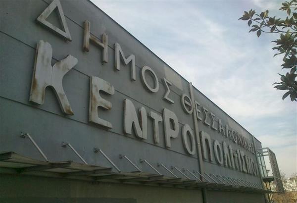 Κέντρο Πολιτισμού Θεσσαλονίκης: Άρχισαν οι εγγραφές για σπουδές Μουσικής και Χορού