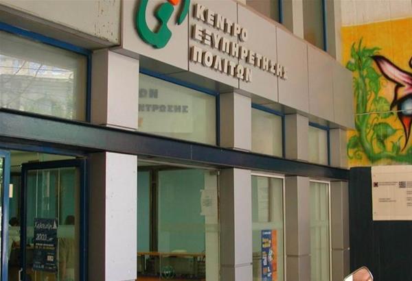 Θεσσαλονίκη: Επαναλειτουργεί το ΚΕΠ της Β Δημοτικής Κοινότητας